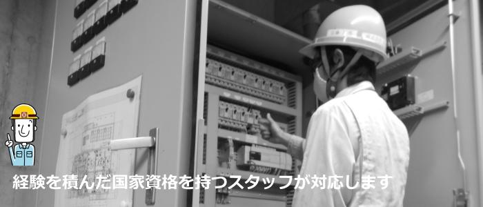 大型浄化槽維持管理