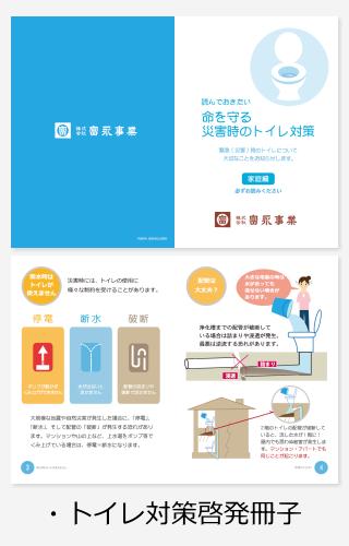 災害時のトイレ対策啓発冊子