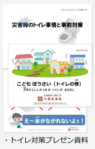 災害時のトイレ対策プレゼン資料